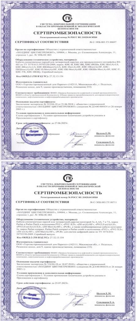 Сертификат 1+2(2).jpg
